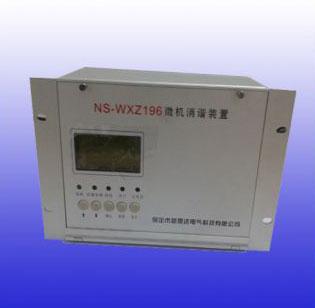 NS-WXZ196微机消谐装置