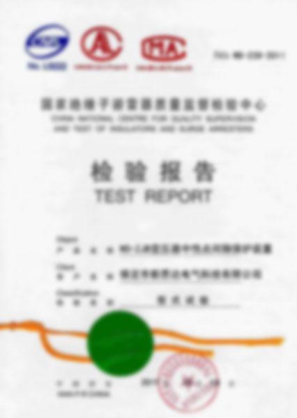 检验报告02