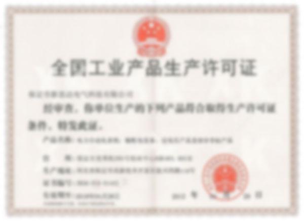 生产许可证-
