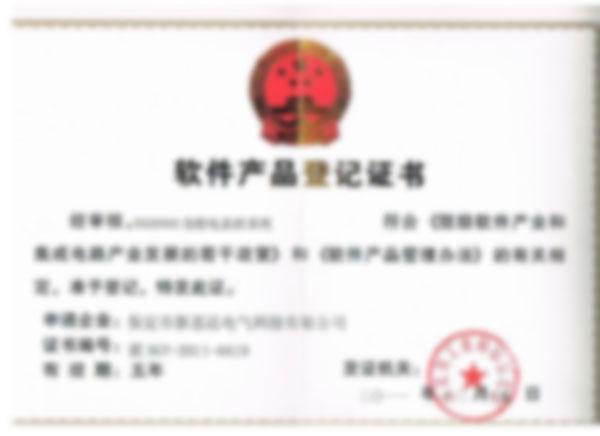 软件认定证书